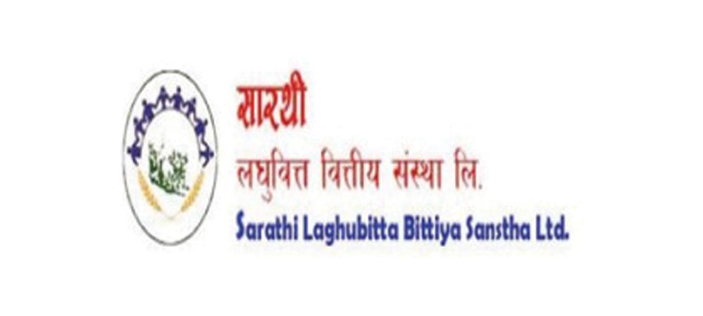 सारथी नेपाल लघुवित्तले नौ प्रतिशत लाभांश दिने